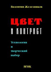 http://urokikino.ru/wp-content/uploads/2015/12/38338-216x300.jpg