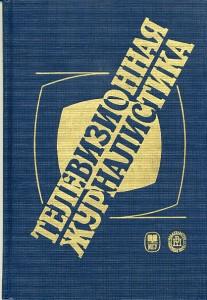 """Александр Князев """"Основы тележурналистики и телерепортажа. Учебное пособие"""""""